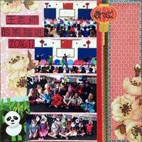 Wang laoshi de xiongmao ban (Ms. Wang's Panda Class)