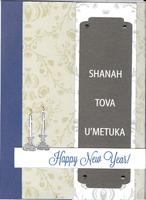 Jewish new Year Card