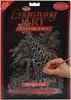 """Giraffe & Baby - Copper Foil Engraving Art Kit 8""""X10"""""""
