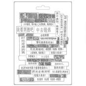Writings A5 Soft Mould - Sir Vagabond In Japan - Stamperia - PRE ORDER
